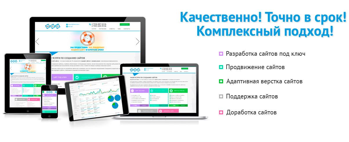 Создание и продвижение сайтов в москве недорого наша задача как вебмастера сделать свой сайт наиболее удобным и